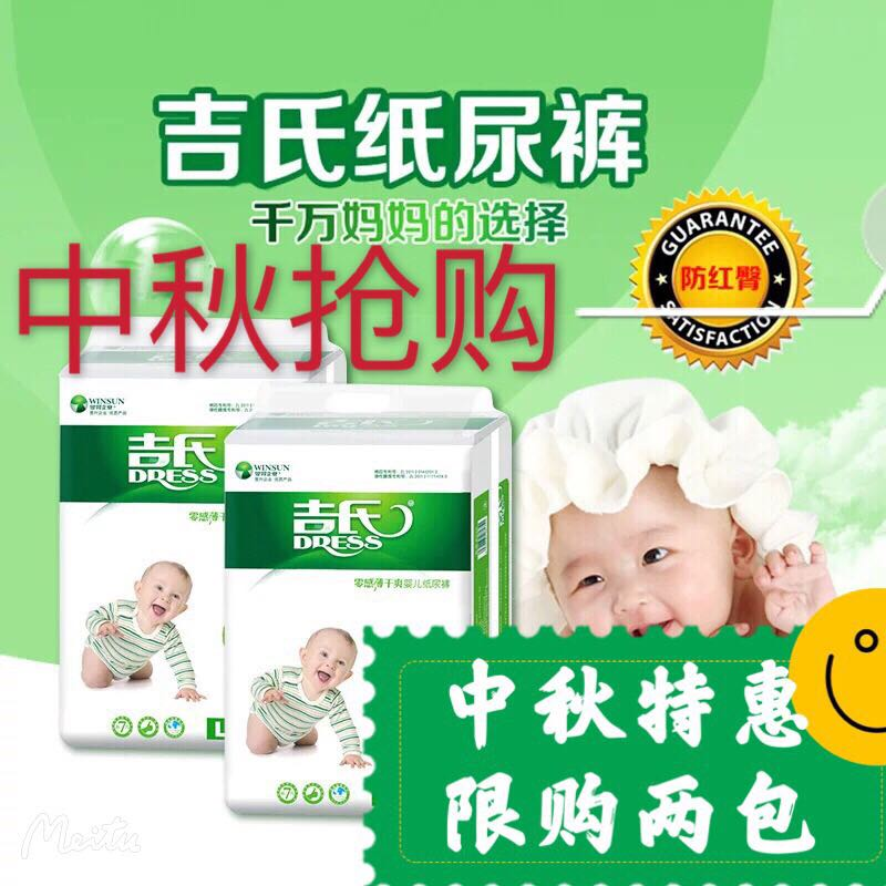 Special offer gifted inspiration thin breathable Dry Baby Diaper s66 m58 L50 xl42 non diaper