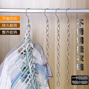 不锈钢收纳链卧室衣柜可折叠衣架挂钩防风防滑晾晒铁链条家居神器