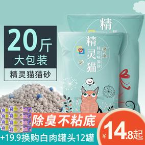精灵猫包邮10公斤除臭结团低尘猫砂