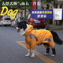 大型犬狗狗雨衣金毛夏装薄款全包四脚背心防水雨披大狗宠物衣服
