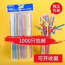 彩色创意手工艺术吸管一次性儿童饮料长吸管单支独立包装弯头塑料