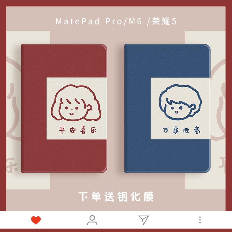 2020新款matepad10.4保护套适用于华为m6高能8.4防摔荣耀v6软Pro10.8平板电脑壳10.1寸情侣6可爱m5青春全包