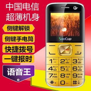 金国威万福老人手机电信版超薄老年手机侧键锁屏超长待机SanCup