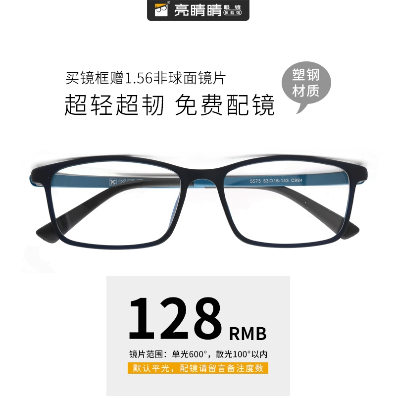 Simple leisure plastic steel tr spectacle frame fashion myopia spectacle frame mens and womens full frame glasses can be equipped with anti blue light