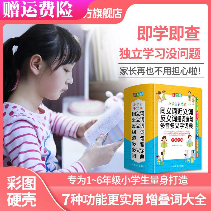 正版2020中小学生专用现代汉语词典