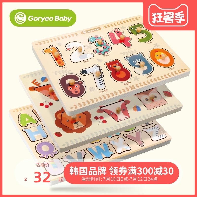 韓國GoryeoBaby字母 數字動物手抓拼板 幼兒嬰兒早教形狀拼圖玩具
