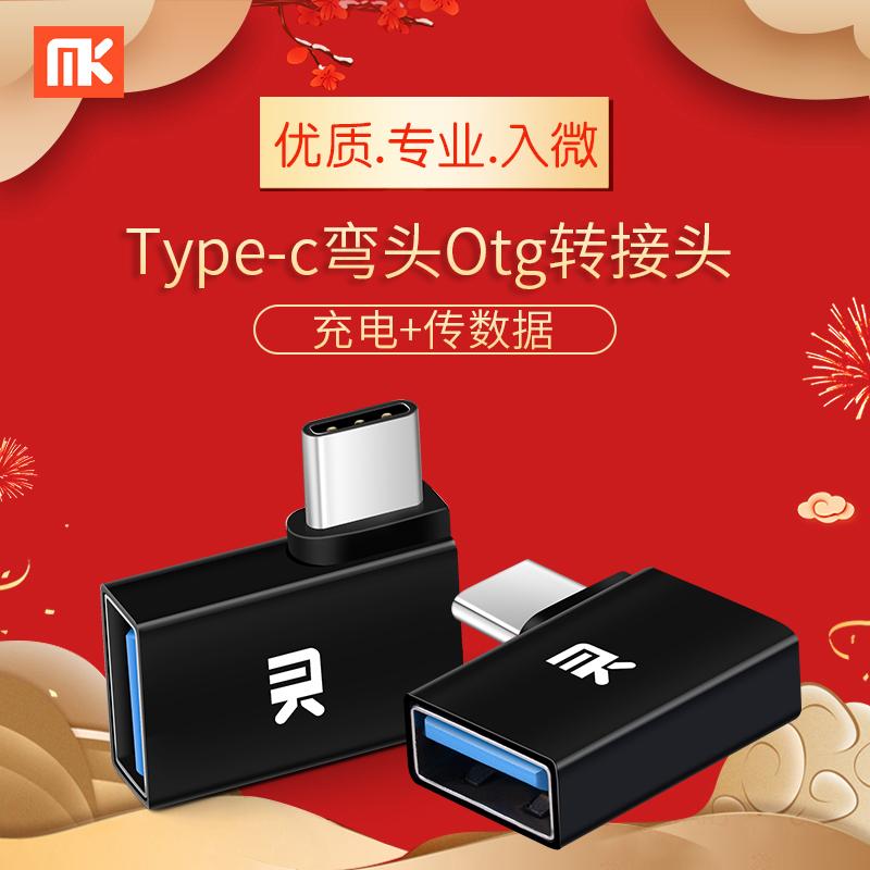 MK otg转接头type-c转usb3.0华为安卓转换器Macbook链接U盘数据线华为p20荣耀v10小米8手机转换器通用连接口