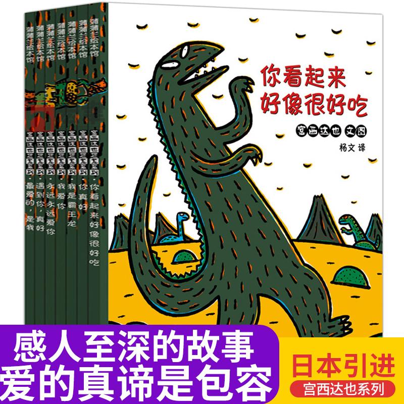 你看起来好像很好吃 宫西达也恐龙系列绘本全7册 恐龙的温馨故事绘本 儿童恐龙书籍3-6岁 图书我是霸王龙 永远永远爱你 遇到你真好