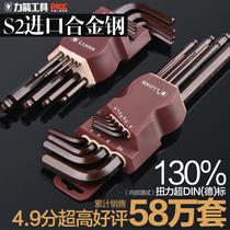 力箭内六角扳手套装万能螺丝刃单个梅花内六方棱6角阔制扳手工具