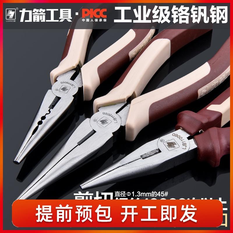 力箭尖嘴钳子6寸8寸多功能电工钳子套装工具尖口针嘴-钢筋切割工具(力箭工具旗舰店仅售7.8元)