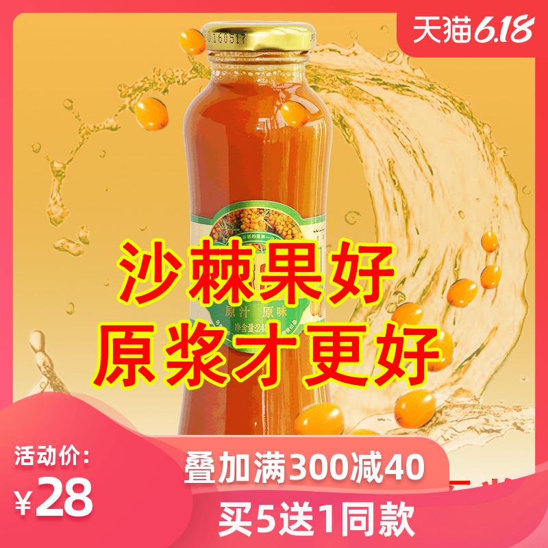 金花山沙棘汁饮料 沙棘原浆 正品新疆特产新鲜果原汁沙棘果汁瓶装