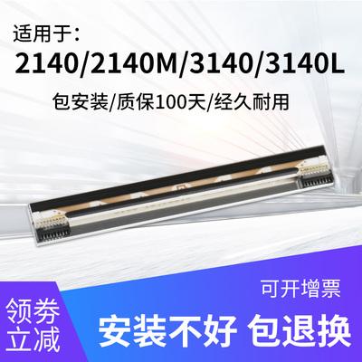 适用于Argox立象CP-2140M/3140L条码打印机打印头立象打印机打印头不干胶标签打印机打印针