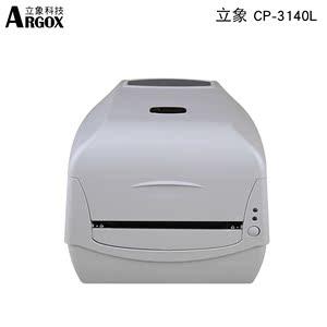 立象CP-3140L不干胶标签打印机条形码条码打吊牌珠宝标服装水洗唛