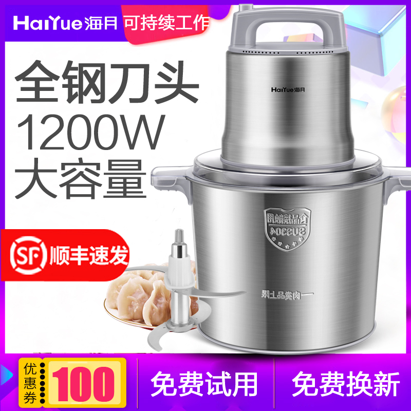海月绞肉机商用大功率家用电动大容量碎菜肉泥蒜蓉姜辣椒搅拌饺馅
