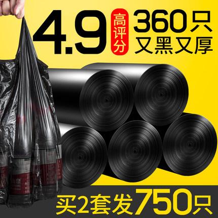 优芬垃圾袋家用加厚卷装大中号黑色手提式一次性背心款拉圾塑料袋