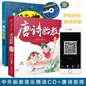 睡前胎教唐诗(共2册)孕妇妈故事书