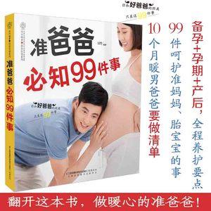 准爸爸必知99件事胎教怀孕故事书