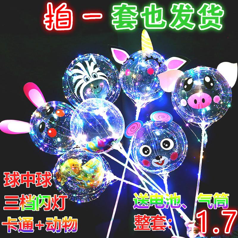 网红波波球透明带灯火爆款地摊发光气球夜光广场地推卡通儿童摆摊