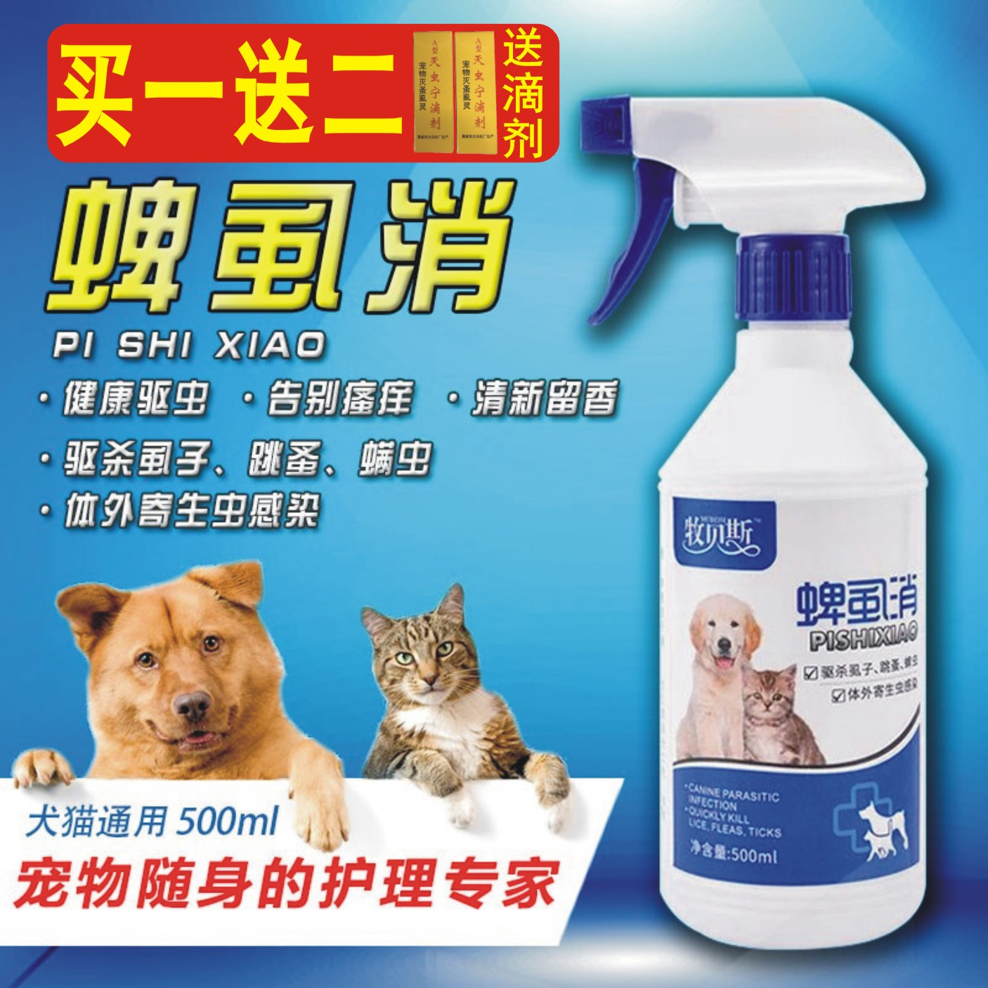 宠物体外驱虫猫犬用狗狗除跳蚤虱子牛蜱虫蜱虱消强力跳蚤杀虫喷剂