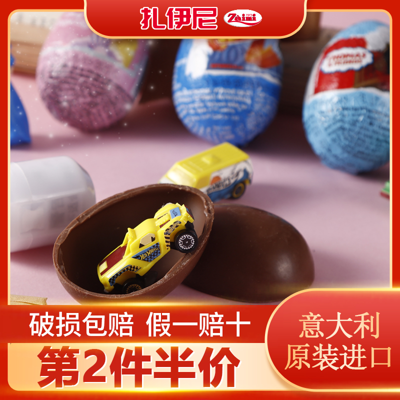 【6枚装 汽车总动员】扎伊尼进口奇趣牛奶巧克力蛋惊喜儿童男女