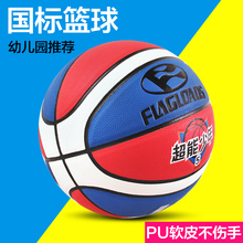 Kindergarten children PU soft leather basketball primary school exam dedicated fifth child 4-5-6-7 number fancy blue ball
