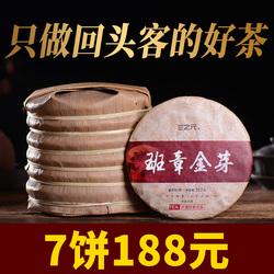 7片/整提2499g老班章普洱茶熟茶饼 茶叶云南七子饼茶勐海茶叶