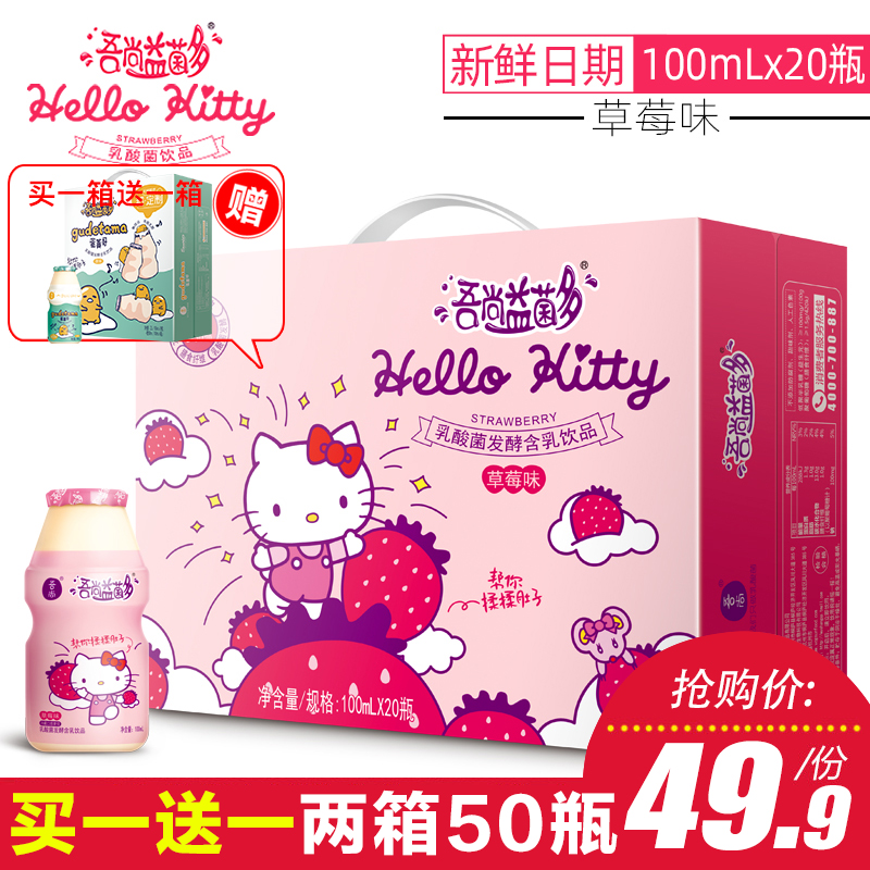 吾尚hellokitty乳酸菌益生菌饮品饮料网红儿童早餐酸牛奶草莓整箱