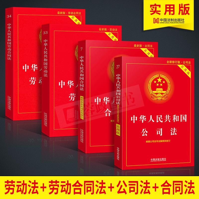 正版 最新版劳动法律书籍全套4册实用版法律法规书籍劳动法+劳动合同法+公司法+合同法单行本法条司法解释法律基础知识