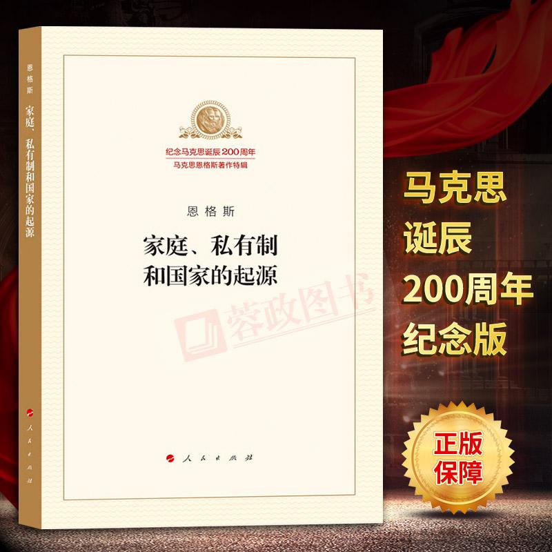 正版家庭、私有制和国家的起源 纪念马克思诞辰200周年马克思主义哲学搭毛泽东选集传思想马克思恩格斯全集党政书籍人民出版社