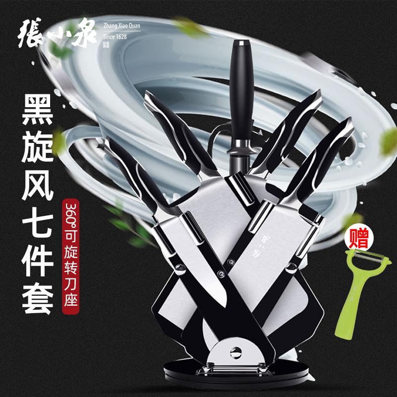 正品张小泉套装刀具厨房组合七件套不锈钢比翼双飞全套家用切菜刀 Изображение 1
