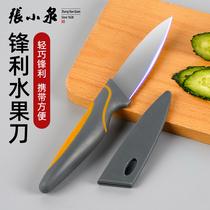 張小泉不銹鋼家用水果刃便攜廚房刃具隨身瓜果刃多用刃宿舍削皮刃