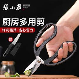 张小泉 不锈钢厨房强力多用剪刀鸡骨剪 锋利家用大力剪肉食物骨剪