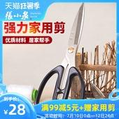 张小泉 不锈钢强力居家用剪刀文具剪办公剪纸剪厨房 锋利耐用