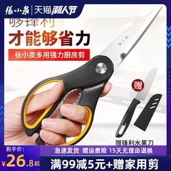 张小泉家用厨房剪刀 多功能剪子强力鸡骨剪不锈钢剪肉食物剪多用