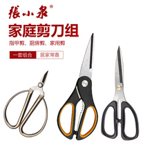 Zhang Xiaoquan Sharp stainless steel scissors set powerful multifunctional kitchen scissors scissors home with three combinations
