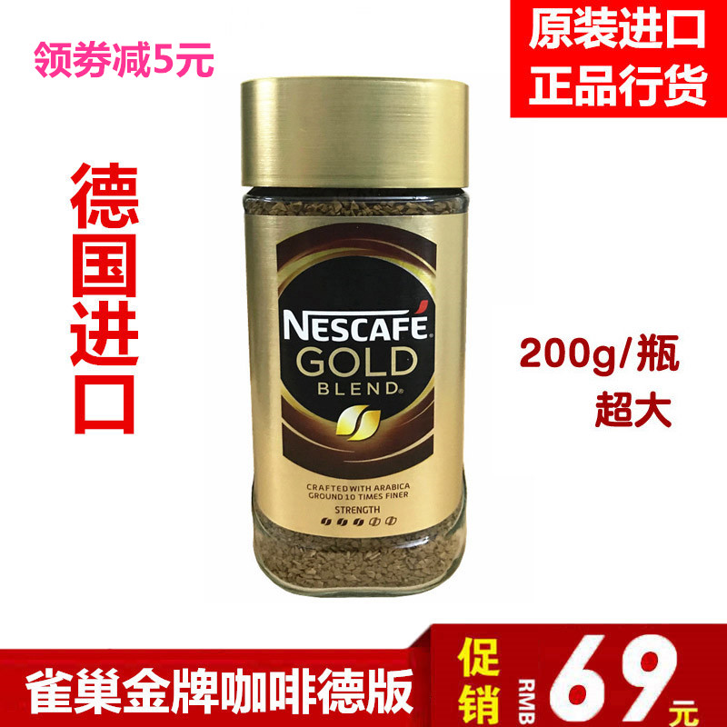 Nestle Nestle gold medal French roasted coffee 200g * 1 bottle of instant alcohol black bottle coffee imported from Germany