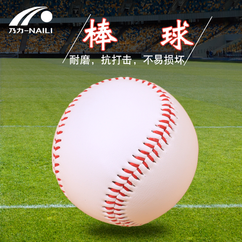 No. 9 Soft and Hard Solid Softball Training Competition for Primary and Secondary School Students