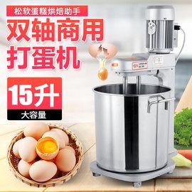 鲨鱼JD-15小型商用电动双轴打蛋机蛋糕搅拌器台式烘焙奶油打蛋器