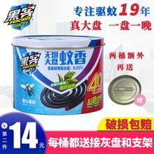 【黑客】绿茶香型无烟蚊香40圈