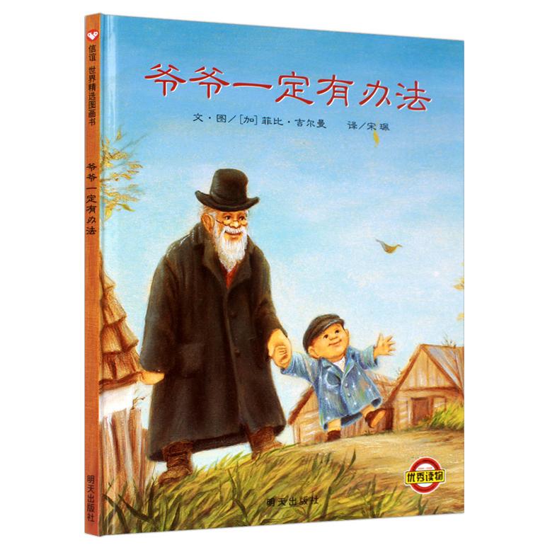 [颐合图书专营店绘本,图画书]正版 爷爷一定有办法精装绘本睡前童话月销量157件仅售18.5元
