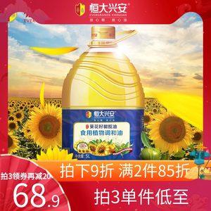 恒大兴安 葵花籽橄榄油5L桶装家用物理压榨一级食用油调和油5升