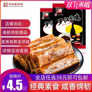 满38 四川德阳特产素鸡豆制品麻辣豆皮 150g 包邮 罗江豆鸡70g