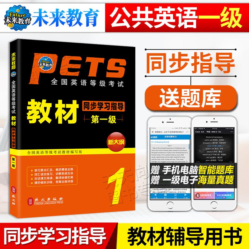 未来教育正版2018年9月PETS-1公共英语一级全国英语等级考试教材同步学习指导(第一级)(平装)PETS1搭词汇历年真题试卷