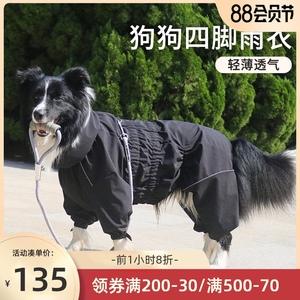 狗狗雨衣中型犬小型犬狗狗衣服夏薄款宠物服装边牧金毛柴犬夏衣服