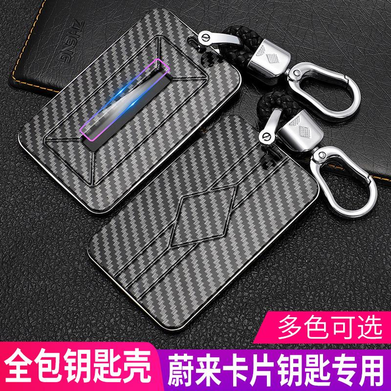 小鹏汽车P7卡片钥匙套适用于NFC壳蔚来新ES6/ES8/EC6车用钥匙包扣