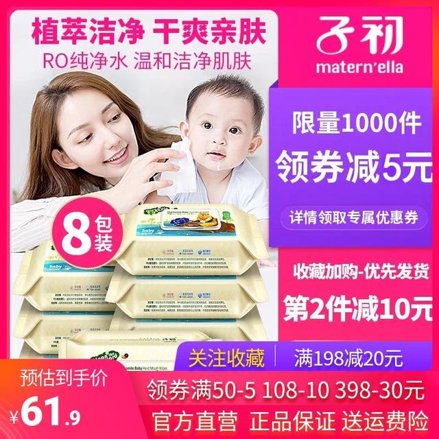 子初婴儿湿巾80抽*8包新生儿童宝宝擦屁屁手口专用湿纸巾婴儿带盖