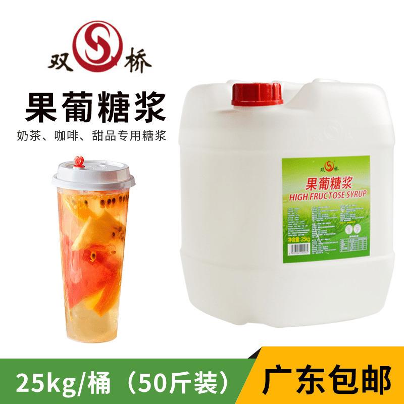双桥F55果葡糖浆 珍珠奶茶店专用奶盖水果茶咖啡冰沙甜品原料果糖