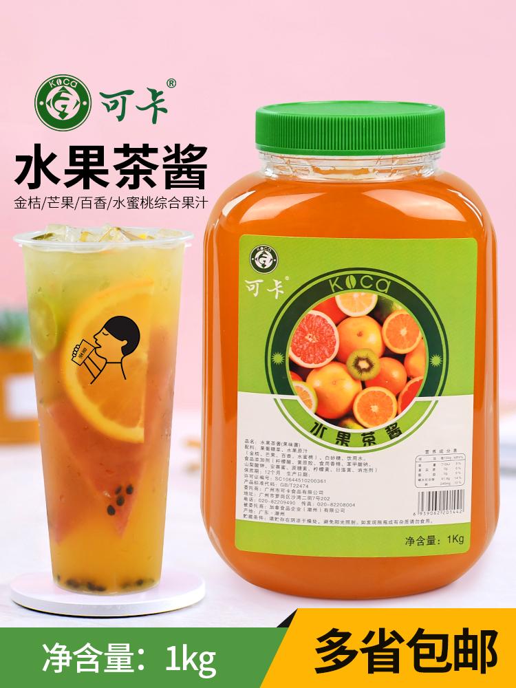 可卡水果茶 YOTEA有茶GAGA嘎噶喜茶皇茶可优蜜蜜方通用水果茶原料