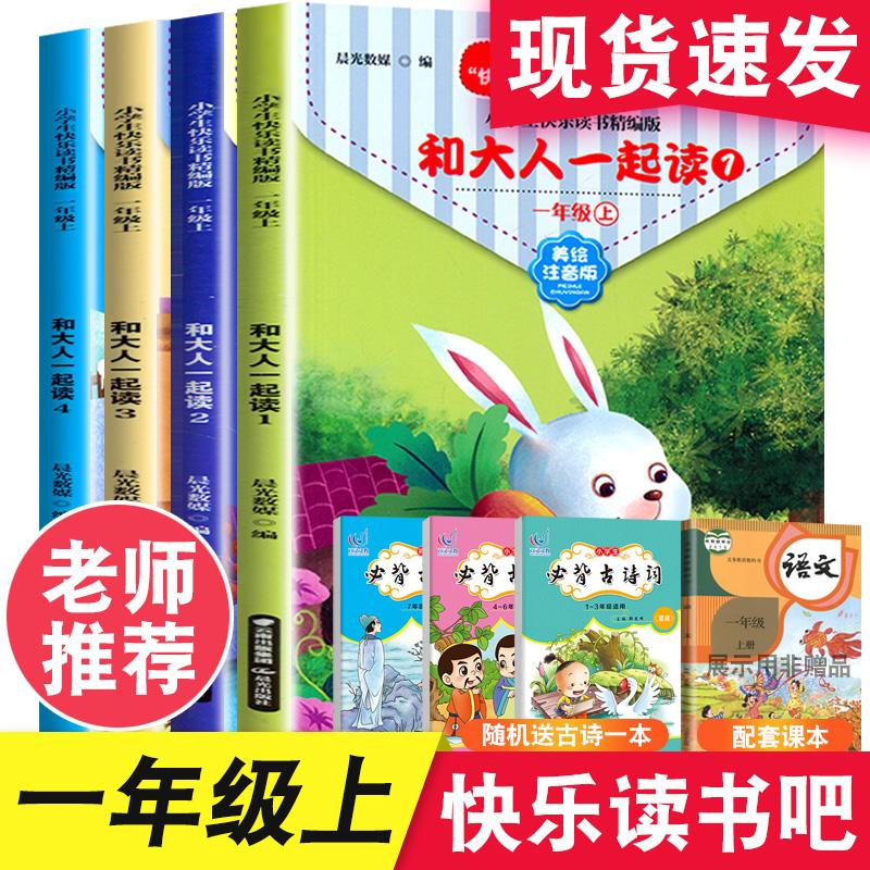 快乐读书吧一年级上册和大人一起读全套4册注音版一年级上册阅读人教版正版彩图同步教11-07新券