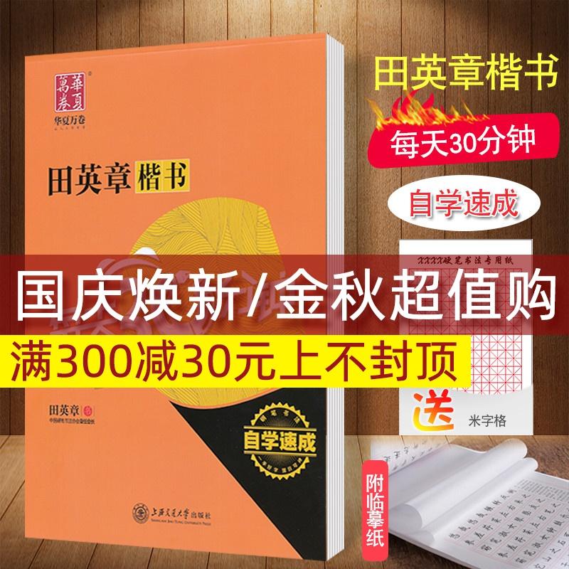 新品楷书每天30分钟钢笔硬笔字帖满18.00元可用4.2元优惠券